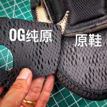 图1_OG纯原 VS 发售原鞋采购原厂网纱 原厂水洗工艺 完美比对原版正确色调原材采购筹备 整鞋覆盖率达到