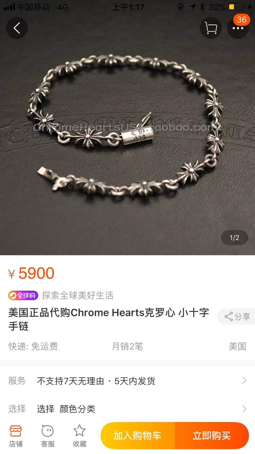 图1_chromehearts克罗心